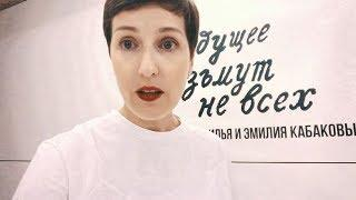 Мазать не по холсту, а по зрителю: Илья и Эмилия Кабаковы в Новой Третьяковке