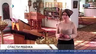 Спасти ребенка: Валерия Ермоленко