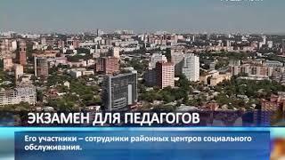 """Городской конкурс """"Социальный педагог года"""" впервые пройдет в Самаре"""