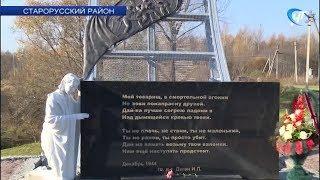 В Старорусском районе прошла церемония открытия мемориала «Павший лист»