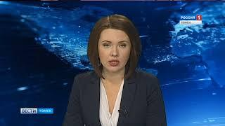 Вести-Томск. Выпуск 20:45 от 12.03.2018