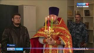 В пензенской колонии открыта православная воскресная школа для заключенных