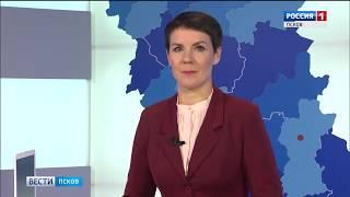 Вести-Псков. 25.09.2018 20-45