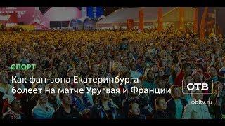 Как фан-зона Екатеринбурга болеет на матче Уругвая и Франции