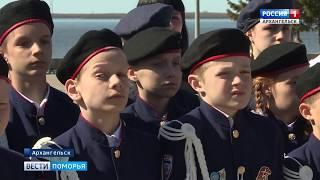 Сегодня более 50 архангельских школьников посвятили в кадеты