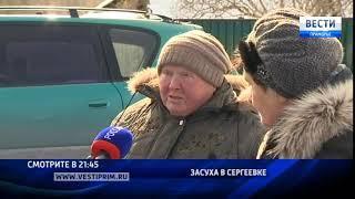 «Вести: Приморье»: «Жизнь, как в блокадном Ленинграде». Село Сергеевка существует без воды. 1