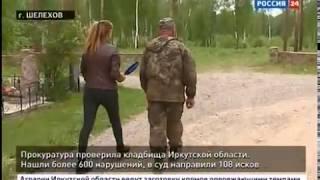 Прокуратура проверила кладбища Иркутской области  Нашли более 600 нарушений, в суд направили 108 иск