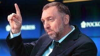 «Сделка между российскими властями и администрацией США». Дерипаска может выйти из-под санкций