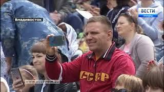 Во Владивостоке отпраздновали День России