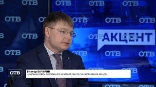 """""""Акцент с Евгением Ениным"""": Виктор Бачурин"""