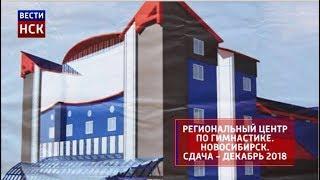 Какие спортивные объекты достраивают в Новосибирской области