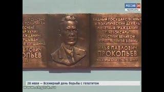 В Чебоксарах открыли мемориальную доску на доме, где жил  государственный и общественный деятель рес