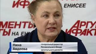Фонд капитального ремонта Красноярского края проверяют правоохранительные органы