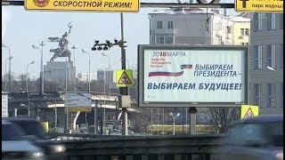Выборы Президента России 2018 последние Новости на Первом канале (18:03.2018, 6:00)