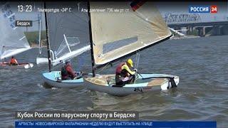 Кубок России по парусному спорту прошел на Новосибирском водохранилище