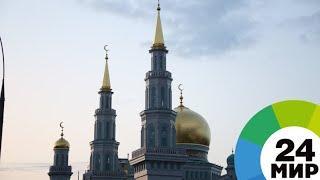 Соборная мечеть стала главным местом празднования Курбан-байрама в Москве - МИР 24