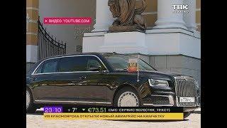 Американские журналисты сравнили лимузины Путина и Трампа