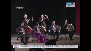 «Исламей» выступил перед зрителями братской Карачаево Черкесии