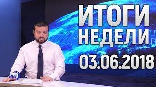 ИТОГИ НЕДЕЛИ НА ННТ  03. 06. 2018 год.