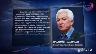 Владимир Васильев поздравил сотрудников органов следствия с профессиональным праздником