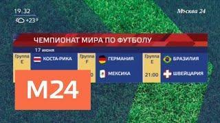 Три матча ЧМ-2018 состоятся 17 июня - Москва 24
