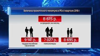 В Башкирии увеличили прожиточный минимум и расширили программу «Земский доктор»