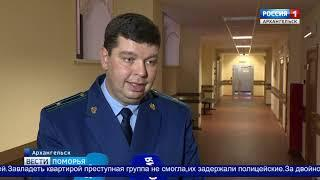 Сегодня Архангельский областной суд вынес приговор по убийству пенсионеров