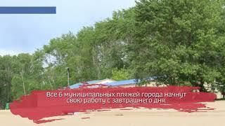 В Череповце официально открыли купальный сезон