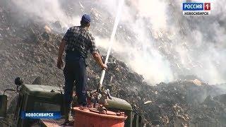 Новосибирцы задыхаются от дыма горящей третий день свалки