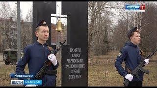 В Медведево открыли памятник участникам ликвидации аварии на Чернобыльской АЭС