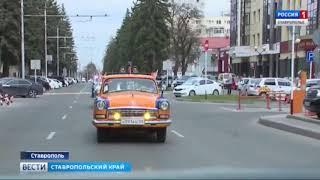 Автопробег в честь Дня Победы стартовал в Ставрополе
