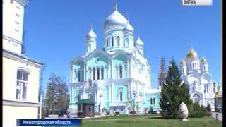 Кировские паломники смогут посетить обновленные Саровскую и Дивеевскую обители(ГТРК Вятка)
