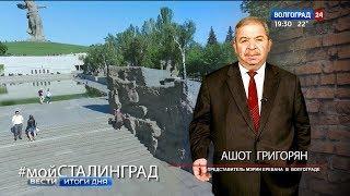 Мой Сталинград. Ашот Григорян, представитель мэрии Еревана в Волгограде