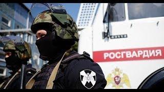Все Навальный ТЫ ПОПАЛ ! РОСГВАРДИЯ ТЕБЕ ЭТО НЕ ПРОСТИТ !