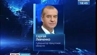 Проекты Иркутской области представляют на Российском инвестиционном форуме в Сочи
