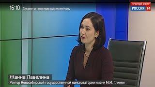 Новый ректор Новосибирской консерватории приступил к работе