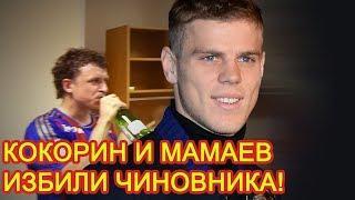 Кокорин и Мамаев избили чиновника!