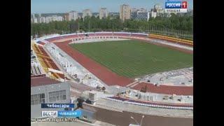 В Чебоксарах завершаются работы по реконструкции стадионов «Спартак» и «Олимпийский»