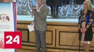 В Москве презентовали книгу о советских партизанах в Италии - Россия 24
