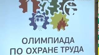 Секреты спецслужб и новейшие научные достижения - на форуме по безопасности и охране труда в Самаре