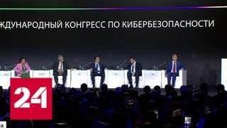 Защитить цифровую экономику: в Москве обсудили борьбу с киберугрозами - Россия 24