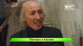 ИКГ Песняры в Кирове #7