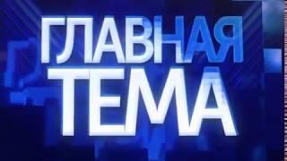 ГТРК «Ярославия» представляет новый телевизионный проект «Главная тема»