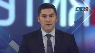 Итоги дня. 20 марта 2018 года. Информационная программа «Якутия 24»