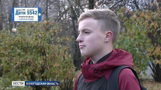 Вологжане могут помочь выздороветь 14-летнему Славе Черемисину