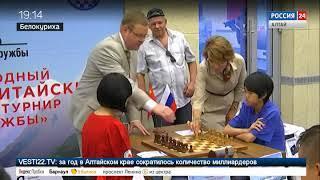 Международный шахматный матч между юношескими сборными России и Китая стартовал в Белокурихе