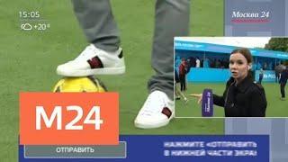 Футбольные болельщики начали виртуальное сражение на турнире FIFA в Парке Горького - Москва 24