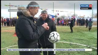 Глава Калмыкии принял участие в открытии социальных объектов Черноземельского района