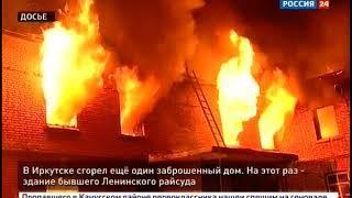 Здание бывшего Ленинского районного суда сгорело во Втором Иркутске