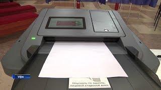 В Уфе установят новые комплексы для обработки избирательных бюллетеней